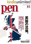 Pen (ペン) 「特集:英国の流儀。」〈2019年9/1号〉 [雑誌]