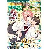 月刊コミック 電撃大王 2020年9月号