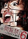 閲覧禁止6 -TABOO映像- [DVD]