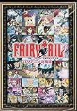フェアリーテイル TVアニメ総集編 FAIRY TAIL