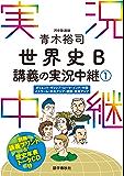 [音声DL付]青木裕司世界史B講義の実況中継(1) 実況中継シリーズ