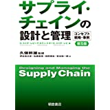 サプライ・チェインの設計と管理 (普及版) ―コンセプト・戦略・事例―