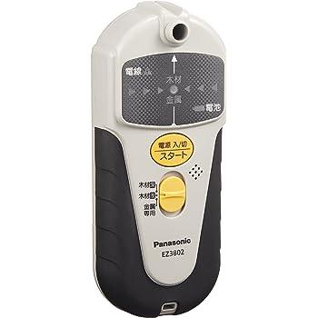 Panasonic(パナソニック) 壁うらセンサー 内装材専用 プロ用電動工具 乾電池式 EZ3802
