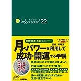 ムーン・ダイアリー'22