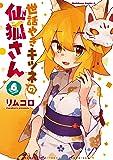 世話やきキツネの仙狐さん (6) (角川コミックス・エース)