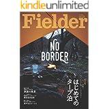 Fielder vol.45 [雑誌]