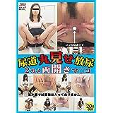 尿道丸見せ放尿 -2カメ両開きマ○コ- [DVD]