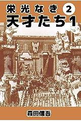 栄光なき天才たち1 2巻 Kindle版