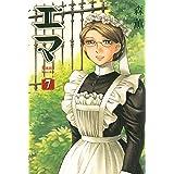 エマ 7巻 (HARTA COMIX)