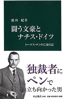 ヒトラー の 時代