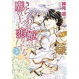 さらわれ姫は鷹の王に恋をする3 銀のセレイラ 3 (ネクストFコミックス)