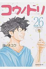 コウノドリ(26) (モーニング KC) コミック