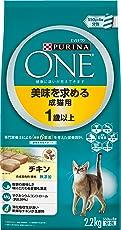 ピュリナ ワン ピュリナ ワン 成猫用(1歳以上) 美味を求める成猫用 チキン 2.2kg(550g×4袋) [キャットフード]