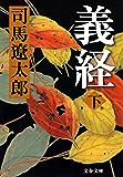 義経(下) (文春文庫)