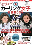 そだねー カーリング女子応援BOOK (TJMOOK)