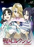 戦国コレクション Vol.07 [DVD]