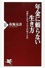 年金に頼らない生き方 60歳から20年、月10万円稼ぐ方法 (PHP新書) Kindle版