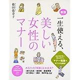 新版 一生使える、 美しい女性のマナー (PHPビジュアル実用BOOKS)