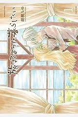 旅するように暮らしたい (1) (バンブーコミックス) Kindle版