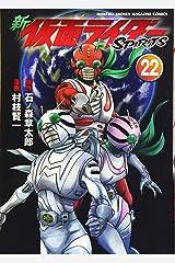 新 仮面ライダーSPIRITS(22) (KCデラックス) コミック