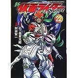 新 仮面ライダーSPIRITS(22) (KCデラックス)