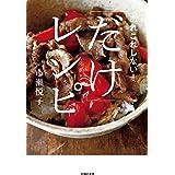「だけ」レシピ