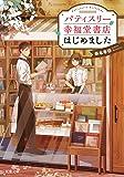 パティスリー幸福堂書店はじめました (双葉文庫)