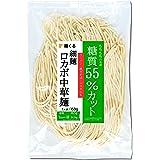 麺くる 糖質55%オフ 低糖質 ロカボ麺 ラーメン パスタ つけ麺 に[レタス10個分の食物繊維 冷凍] (細麺, 150g×12袋)