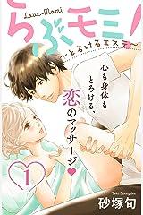 らぶモミ!~とろけるエステ~ 分冊版(1) (姉フレンドコミックス) Kindle版