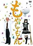 ドラマ「もやしもん」 第4巻(数量限定生産版) [DVD]
