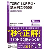 【音声DL付】TOEIC(R) L&Rテスト 基本例文990選 (TTT速習シリーズ)