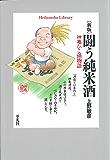 新版 闘う純米酒 (平凡社ライブラリー771)