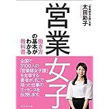 営業女子 働き方の基本がわかる教科書