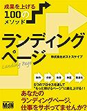 ランディングページ 成果を上げる100のメソッド