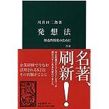 発想法 改版 - 創造性開発のために (中公新書)