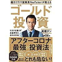 超カリスマ投資系YouTuberが教える ゴールド投資 リスクを冒さずお金持ちになれる方法