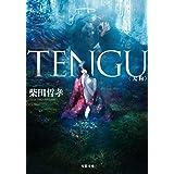 TENGU (双葉文庫)