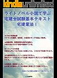 ライトノベル小説で学ぶ宅建士試験基本テキスト  宅建業法1 (楽々合格国家資格試験ノベルズ(WEB限定版))