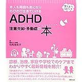 ADHD 注意欠如・多動症の本 (育ちあう子育ての本)