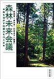 森林未来会議―森を活かす仕組みをつくる