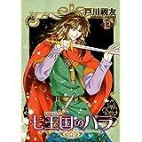 七王国のバラ(12) (冬水社・いち*ラキコミックス)