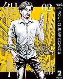 怨み屋本舗WORST 2 (ヤングジャンプコミックスDIGITAL)