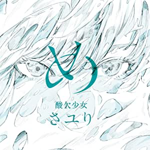 【Amazon.co.jp限定】め (初回生産限定盤) (DVD付) (デカジャケット付)