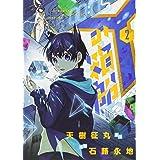 Yの箱船 (2) (てんとう虫コミックススペシャル)