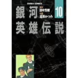 銀河英雄伝説(10) (Chara COMICS)