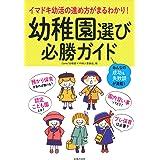 幼稚園選び必勝ガイド