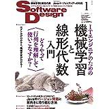 ソフトウェアデザイン 2019年1月号