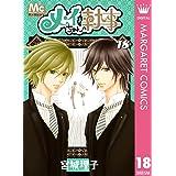 メイちゃんの執事 18 (マーガレットコミックスDIGITAL)