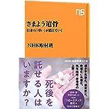 さまよう遺骨―日本の「弔い」が消えていく (NHK出版新書)