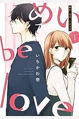 めい be love 1巻 (まんがタイムコミックス) Kindle版